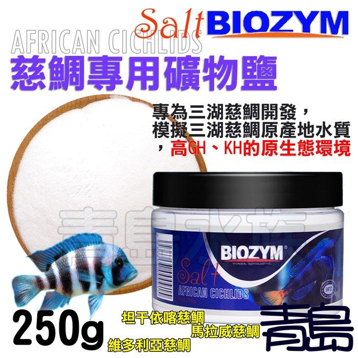 Y。。。青島水族。。。BB601美國BIOZYM百因美---三湖慈鯛專用礦物鹽 坦干伊喀 馬拉威 維多利亞==250g