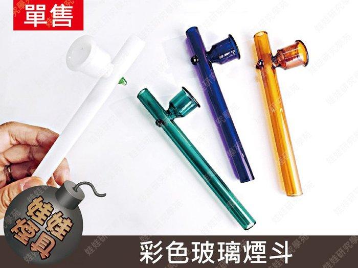 ㊣娃娃研究學苑㊣彩色玻璃煙斗 燒鍋 專業煙具 單售(B151)