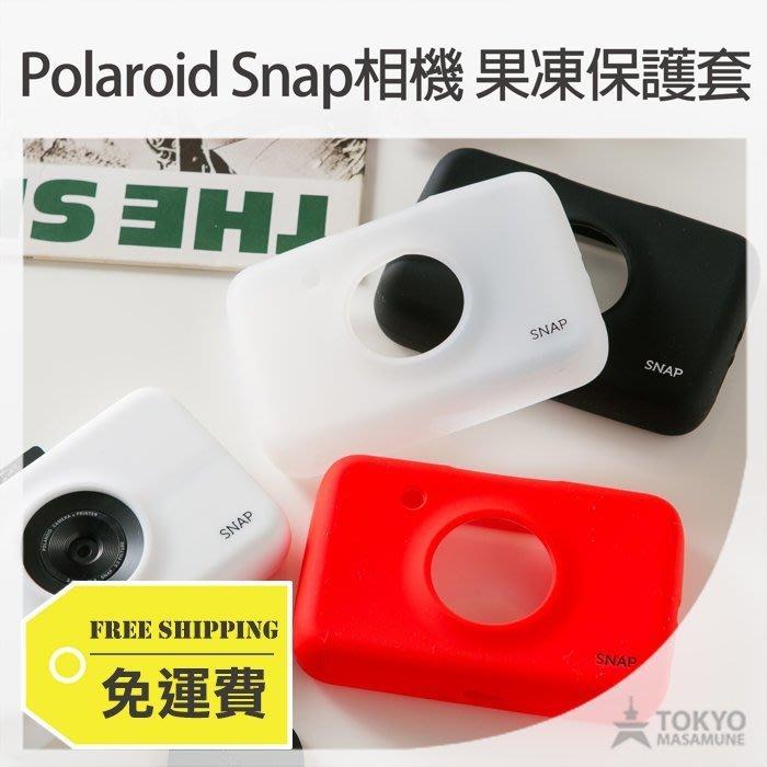 期間免運【東京正宗】 Polaroid 寶麗來 SNAP 拍立得 相機 果凍套 保護套 共3色 果凍套 黑/紅/白
