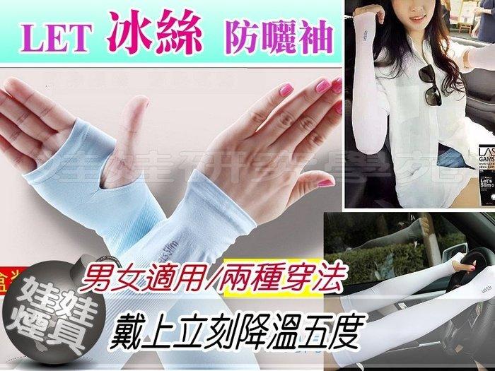 ㊣娃娃研究學苑㊣購滿499免運費 韓國Let's Slim冰袖 冰絲防曬袖  戶外防紫外線袖套(SB633)