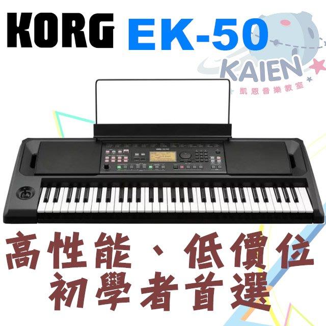 原廠公司貨|初階電子琴 伴奏琴|KORG EK50 EK-50|高CP質 專業音色|可錄音編曲 入門首選|凱恩音樂教室