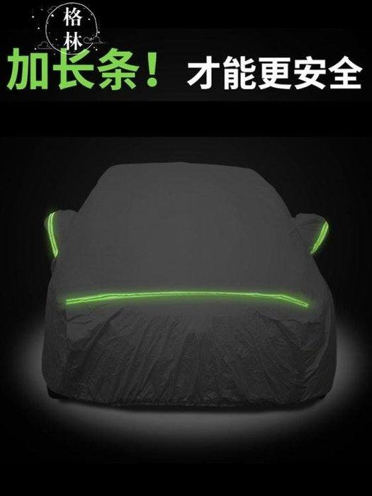汽車罩車衣車套遮陽罩防曬防雨套子隔熱厚通用型外套GLSJ6676