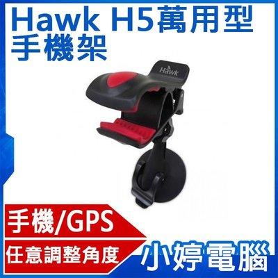 【小婷電腦*手機支架】全新 Hawk H5 萬用型手機架 手機/行車紀錄器/GPS