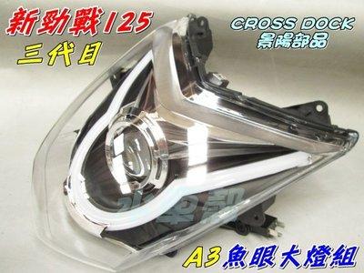 水車殼 車種 新勁戰 3代目 A3魚眼大燈組 售價$9000元 1MS 新勁戰125 三代目 景陽部品