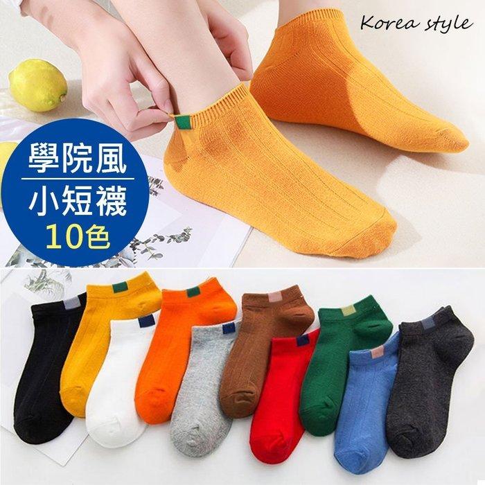 【L0501】10色韓款 學院風 小短襪 襪子 襪