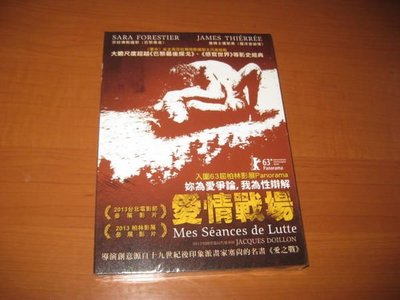 全新影片《愛情戰場》DVD 莎拉佛斯提耶《2013台北電影節》參展影片 挑戰尺度極限