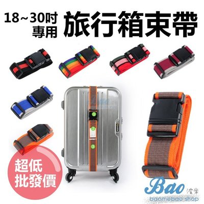 旅行箱束帶【14068】波米Bao 亮色 十色選 行李箱綁帶 | 固定綑帶 |旅行箱捆帶 1TA99