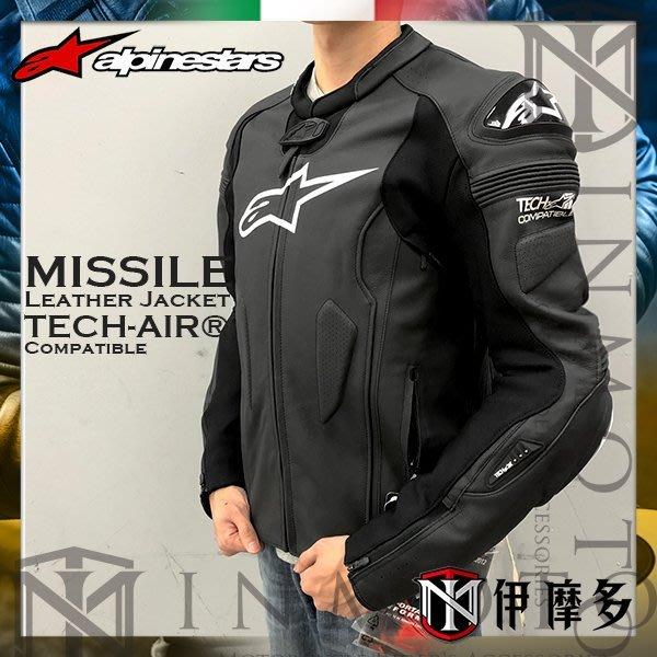 伊摩多※義大利Alpinestars MISSILE 防摔打孔皮夾克 TECH-AIR可加氣囊背心3100118。黑黑