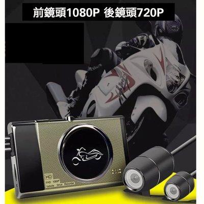 (現貨免運) 機車行車記錄器 1080P+720P高清防水分離前後雙鏡頭
