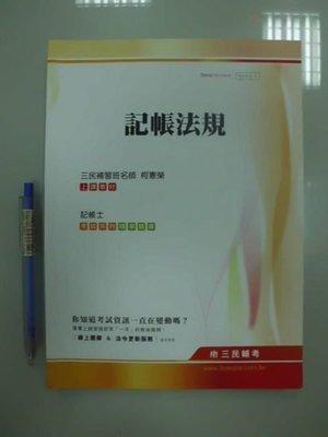 6980銤:A7-4cd☆2012年記帳士考照『記帳法規』柯憲榮 著《三民輔考》