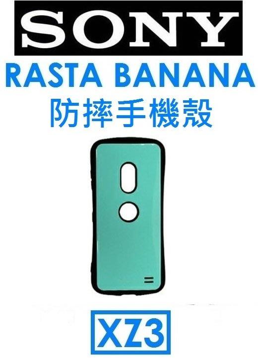 【原廠盒裝】RASTA BANANA SONY Xperia XZ3 防摔手機殼 保護殼
