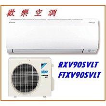 🎊買大金 送現金🎁❆歡樂空調❆大金冷暖變頻變頻冷氣(大關S系列)/壁掛式/RXV90SVLT.FTXV90SVLT
