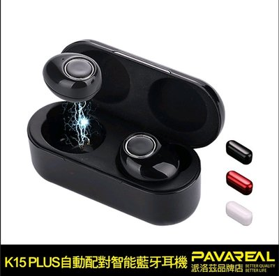 派洛茲 K15 PLUS 耳機 生活防水 可充電式 運動耳機 藍芽5.0 耳塞式耳機 LINE FB