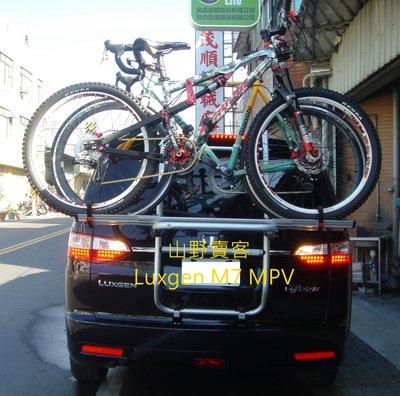【山野賣客】Travel Life 攜車架 腳踏車架 單車架 自行車架 SBC633 納智捷 Luxgen M7 MPV