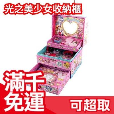 光之美少女 HUG 三層收納櫃 收納盒 擁抱 交換禮物 生日禮物 聖誕節 ❤JP Plus+