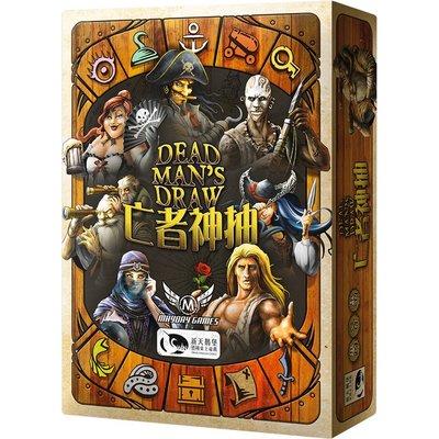 Dead Man's Draw 亡者神抽 天鵝堡中文正版桌游現貨