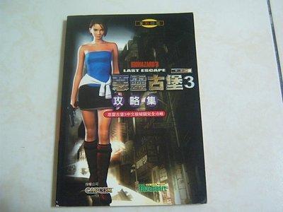 惡靈古堡3中文版+惡靈古堡3攻略集
