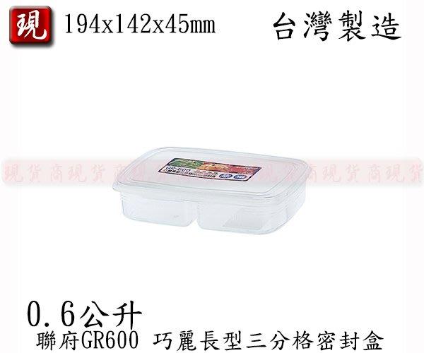 【現貨商】(滿千免運/非偏遠/山區{1件內}) 聯府 巧麗長型三分格600ml密封盒 GR600 副食品盒 儲物 分類