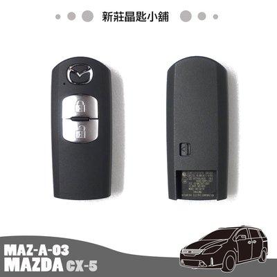 新莊晶匙小舖 正廠馬自達 MAZDA KEYLESS CX-5 晶片鑰匙複製 感應式遙控器晶片鑰匙