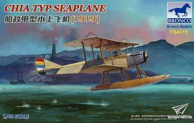 Bronco # FB4015 1/48 中華民國海軍船政甲型水上飛機(1919)請先聯繫確認存貨