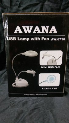 [新城小站]  USB 檯燈+風扇 二合一 日月光股東會紀念品