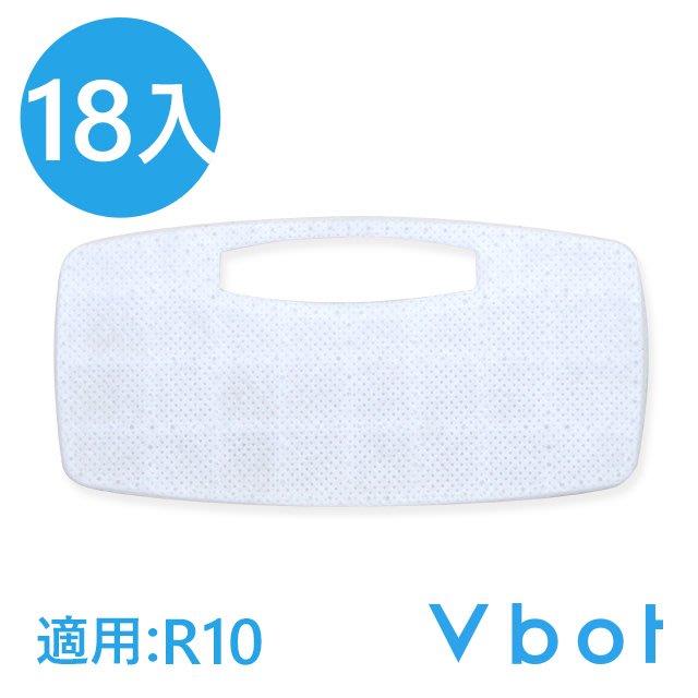 白鳥集團Vbot R10掃地機專用 二代極淨濾網(18入)