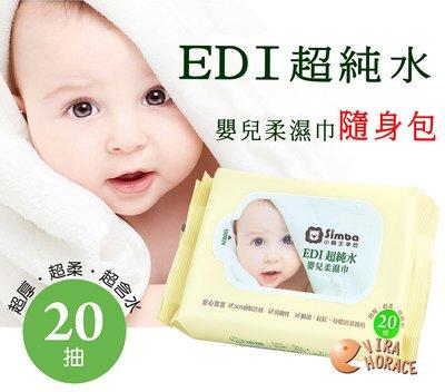 *玟玟*小獅王辛巴EDI超純水嬰兒柔濕巾20抽、小獅王辛巴濕紙巾超厚型隨身包 20抽一串3包裝