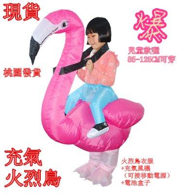 現貨兒童火烈鳥充氣服火烈鳥服裝卡通cosplay服裝搞怪充氣恐龍服聖誕節交換禮物萬聖節裝扮兒童裝扮變裝派對變裝服飾