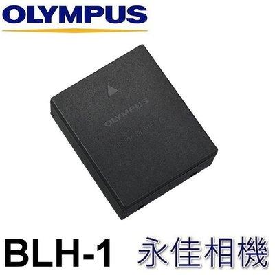 永佳相機_OLYMPUS BLH-1 BLH1 原廠電池 for OMD EM1 M2 公司貨 盒裝