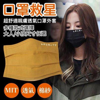 台灣製造 我是台灣人 精梳棉紗 文字款 可替換口罩套延長口罩壽命可多次清洗 布口罩 防塵口罩 防護口罩