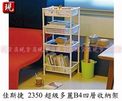 【 商】  佳斯捷 2350超級多麗B4四層收納架 文件小物收納籃 蔬菜水果收納架(粉 藍 白3色)
