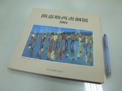 6980銤:A14-4cd☆2001年出版『簡嘉助2001西畫個展』《台中市政府文化局》