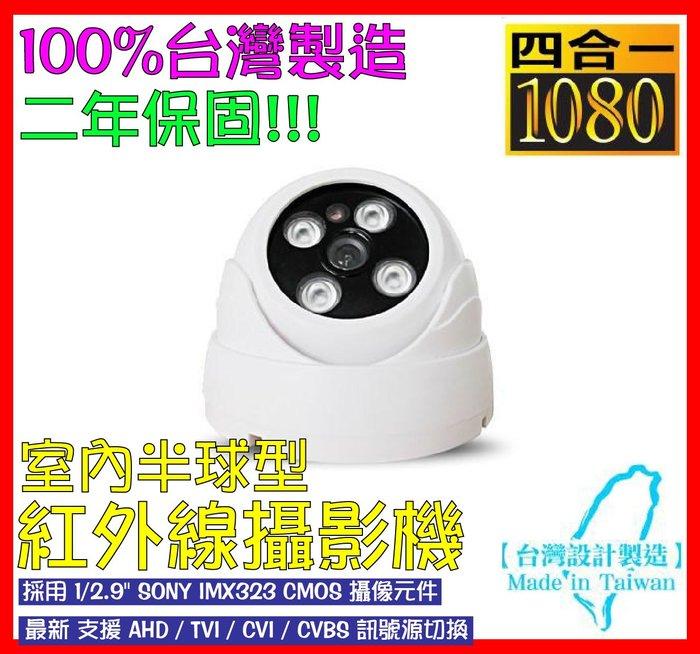 【瀚維】兩年保固 四合一 1080 4顆 室內半球型 紅外線攝影機 AHD TVI CVI CVBS
