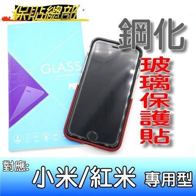 (鋼化玻璃貼)For:小米 紅米NOTE4  小米MAX 紅米Note4X MIX2玻璃螢幕保護貼