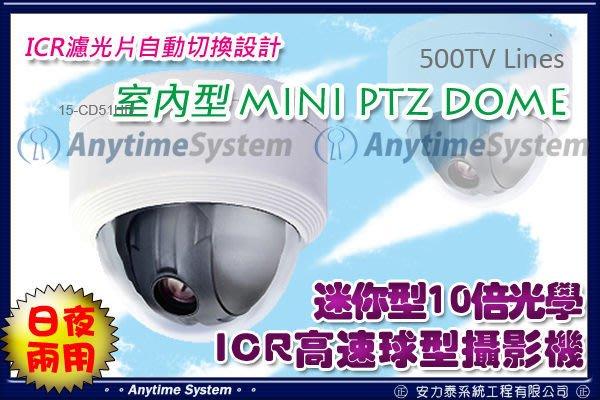 安力泰系統 ~10倍光學變焦 迷你快速球型ICR攝影機 500TVL 日夜兩用 (室內型 )-16800元