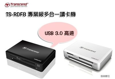 ☆eWhat 億華☆最新 Transcend 創見 RDF8 USB 3.0 專業級 高速多合一讀卡機 TS-RDF8 公司貨 白色2