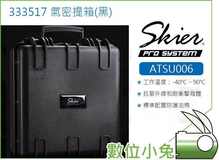 數位小兔【Skier ATSU006 333517 42cm 氣密提箱 黑】防潮箱 手提箱 氣密箱 防撞箱 收納箱 泡棉