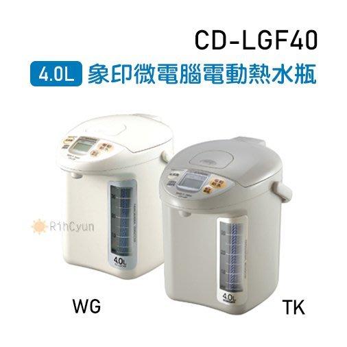 【日群】ZOJIRUSHI象印4.0L微電腦電動熱水瓶CD-LGF40