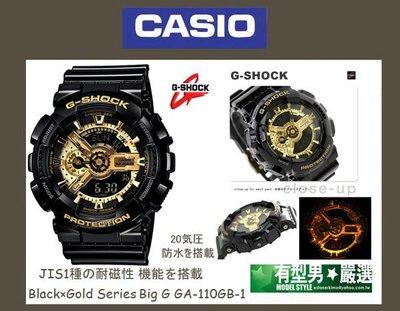 有型男~CASIO G-SHOCK BLACK GOLD GA-110GB-1A 黑金霸魂 Baby-G 鐵盒精裝 迷彩