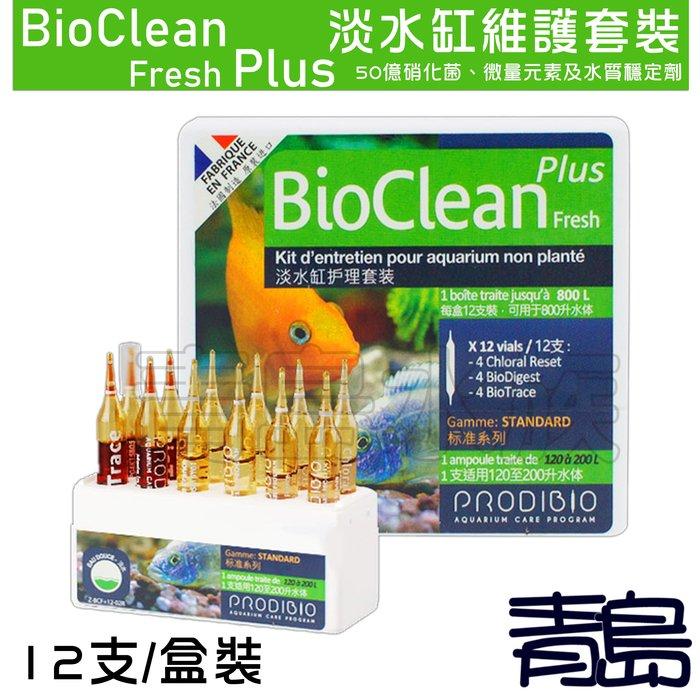 四月缺Y。青島水族。。F-155法國BIO-BioClean淡水缸維護套裝 水穩 50億硝化菌 微量元素==12支/盒裝