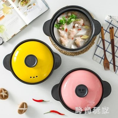 橙葉砂鍋燉鍋家用陶瓷煮粥小沙鍋耐高溫燃氣明火煲仔飯米線煲湯鍋 st2851