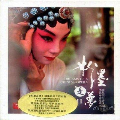 粉墨是夢 II DREAMS OF A CHINESE OPERA II---RMCD1022