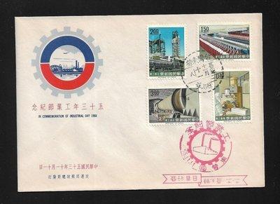【萬龍】(145)(特32)工業建設郵票(53年版)首日封(專32)