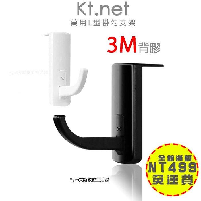 【L型萬用掛架】含3M無痕黏貼 KTSEPGMA -02 03 耳機麥克風 掛架 L型 掛勾 掛鉤 收納 吊掛