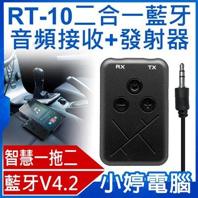 【小婷電腦*藍牙4.2】福利品出清 RT-10二合一藍牙音頻接收發射器 2in1 3.5mm音源轉接線 車用藍牙 一拖二