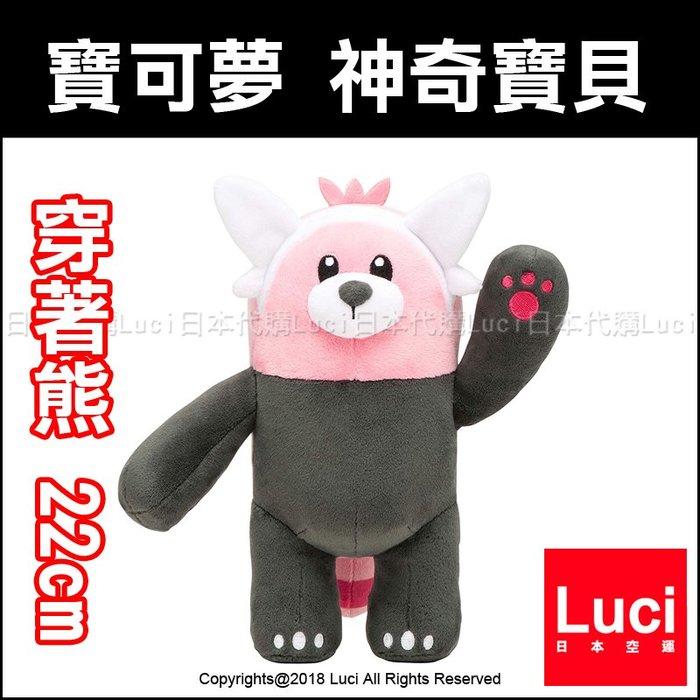 穿著熊 絨毛娃娃 皮卡丘 寶可夢 Pokemon 神奇寶貝 太陽與月亮 日月版 高約22公分 LUCI日本代購