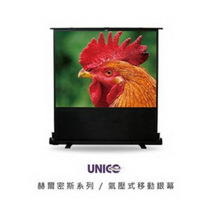 UNICO 攸尼可 赫爾密斯系列 AUN-100 (4:3) 100 吋 氣壓移動式布幕 全新公司貨