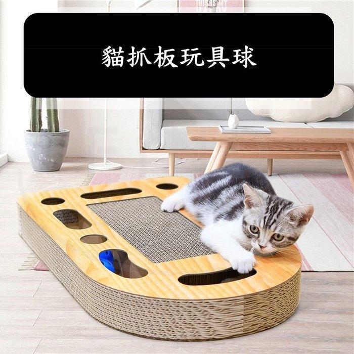 貓抓板貓玩具磨爪器耐磨瓦楞紙貓洞轉盤球逗貓玩具貓咪用品[好喵_☆找好物FindGoods☆]