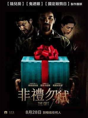 【藍光電影】禮物/致命禮物 不能拆的禮密/非禮勿弒 The Gift (2015) 7.2分 78-043