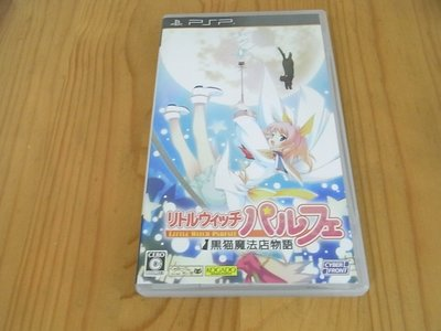 【小蕙館】PSP~ 小魔女帕妃 黑貓魔法店物語 (純日版)